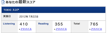 TOEIC172result.png